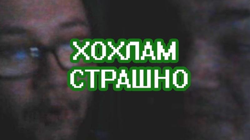 ВЕБКА - ХОРРОР - ХОХЛЫ
