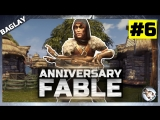 Fable Anniversary - BAGLAY СТРИМИТ ПРОХОЖДЕНИЕ | 6# УБИЛИ ДЖЕКА (ПРОХОЖДЕНИЕ НА РУССКОМ)