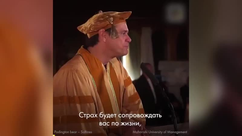 Выступление Джима Керри перед выпускниками университета Махариши