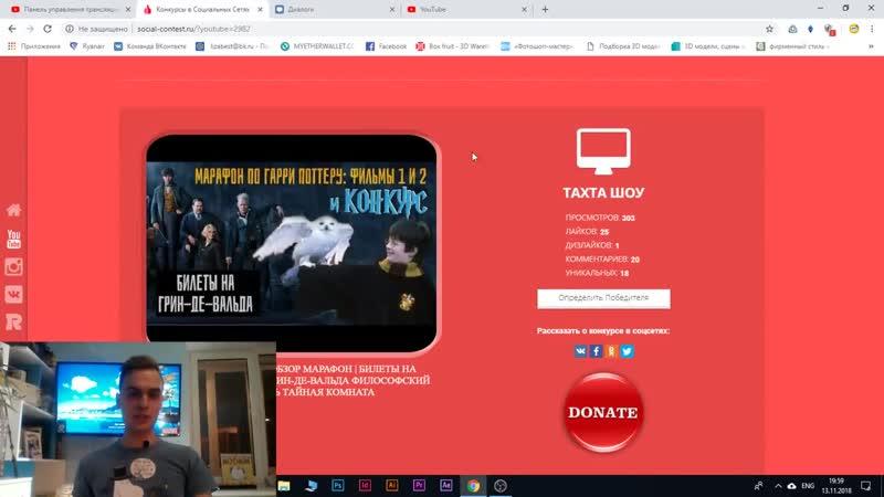 Розыгрыш билетов на Преступления Грин-де-Вальда в любой кинотеатр, включая IMAX