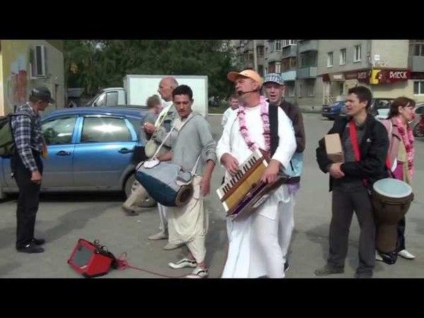 Кришна в г. Каменск-Уральский, 31.08.2013 г. Харинама (совместное воспевание Имён Бога)