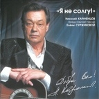Николай Караченцов альбом Я не солгу! представляет песни Елены Суржиковой