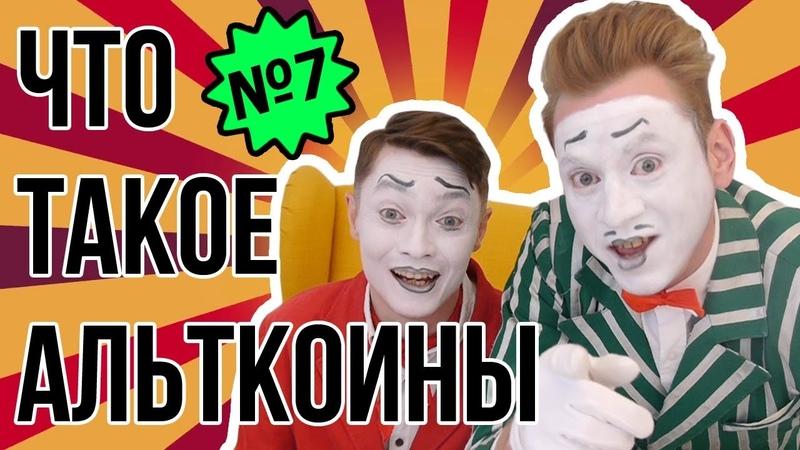 Альткоины - CryptoClowns Show выпуск 7-ой