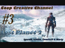 Lost Planet 2 Coop Серия 3 Внутри огромного жука...