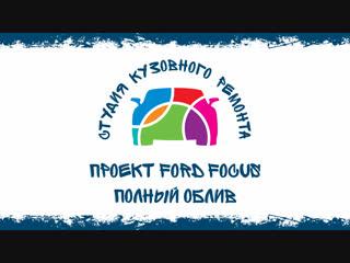 Кузовной ремонт Новосибирск. Ford Focus. SKR154