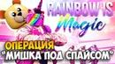 "Операция ""Мишка под спайсом"" - Rainbow Six Siege"