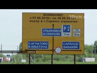 Все о том, как можно будет въезжать и выезжать из Саранска в июне.