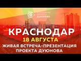 Живая встреча-презентация проекта в г. Краснодаре | 18 августа