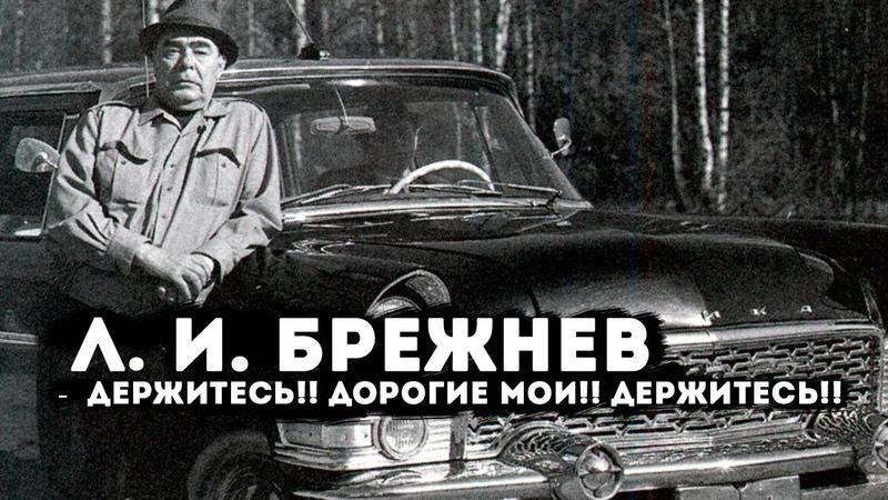 Л. И. Брежнев - общение с душой через гипноз.