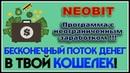 Лучший источник для бесконечного и пассивного дохода NeoBit НеоБит