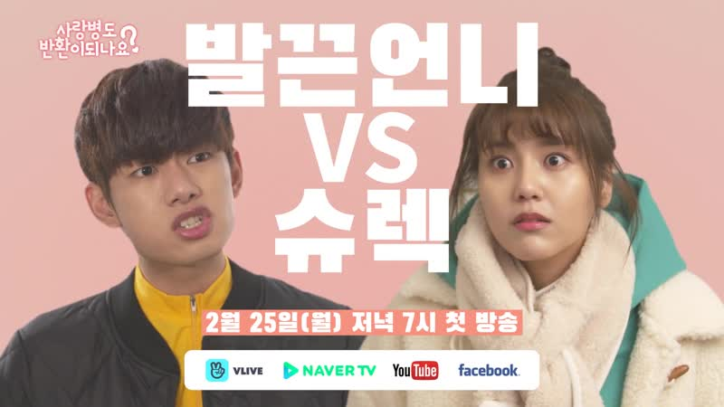190201 Web Drama 'Can I Return The Heartache' with AOA Hyejeong PREVIEW