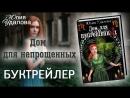 Дом для непрощенных Юлия Удалова Буктрейлер