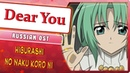Higurashi no Naku Koro ni OST [Dear You] (Marie Bibika Russian Cover)