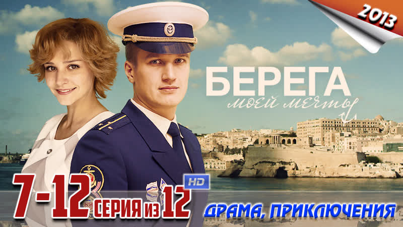 Берега моей мечты HD 1080p 2013 драма приключения 7 12 серия из 12