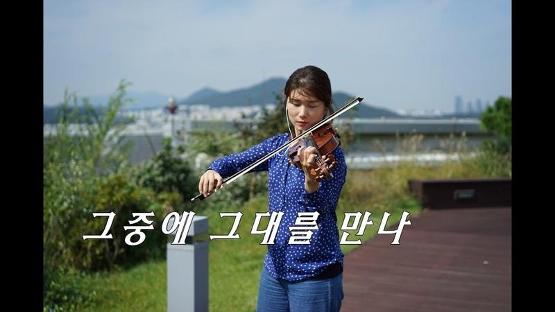그중에 그대를 만나_이선희 바이올린 연주ㅣAlice