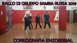 BALLO DI GRUPPO 2019 SAMBA RUSSA SOCIALE BY ENZOBISBAL