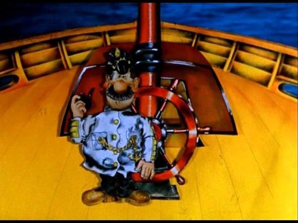 Как вы яхту назовёте - (из м/ф Приключения капитана Врунгеля)