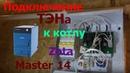 Подключение тэна к котлу Zota Master