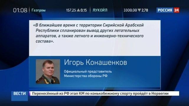 Новости на Россия 24 • Минобороны РФ и генштаб Турции договорились о безопасности для авиации в Сирии