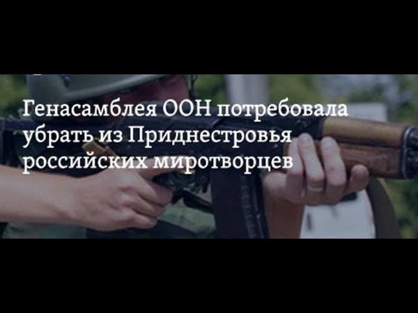 Генассамблея ООНРоссийские войска должны покинуть Приднестровье_22-06-18