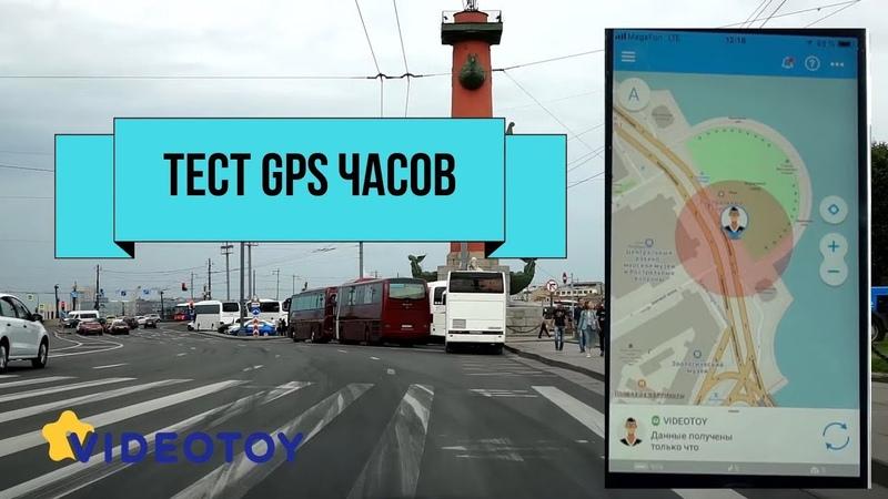 GPS часы для определения местоположения и пути следования человека