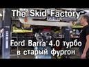 Ford Barra 4.0л турбо в старый фургон Bedford Часть 3 BMIRussian