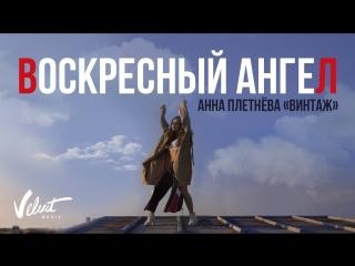 Анна Плетнёва Винтаж - Воскресный ангел (12 ) Автор музыки и слов: Алексей Романоф