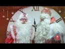 Юбилей Алтайской резиденции Деда Мороза