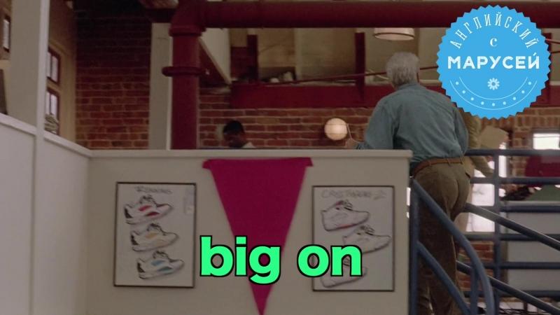 Big on sth / Английский с Марусей