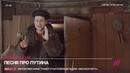 Артем Галанов с песней Путина портрет на телеканале Дождь