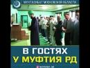 Встреча с муфтием Республики Дагестан э