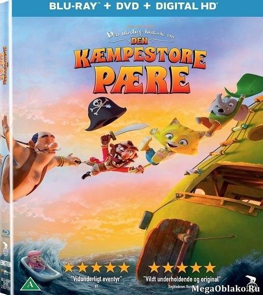 Невероятная история о гигантской груше / Den utrolige historie om den kæmpestore pære (2017/BDRip/HDRip)