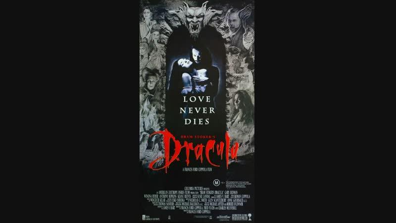 Дракула Dracula 1992 Bram Stokers version дубляж 1080
