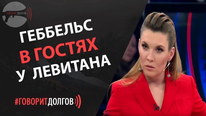 Геббельс в гостях у Левитана Очередная перемога Скабеевой
