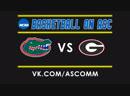 NCAAM   Florida VS Georgia