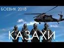ПРЕМЬЕРА 2018 ЗАСТАВИЛА ПРОЗРЕТЬ КАЗАХИ . ФИЛЬМЫ 2018. БОЕВИКИ 2018