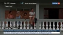 Новости на Россия 24 • Из-за обрушения дамбы в Пуэрто-Рико эвакуируют тысячи людей
