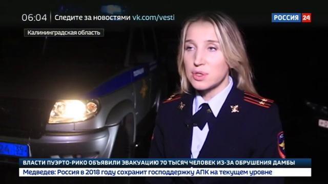 Новости на Россия 24 • ДТП под Калининградом: эксперты работают на месте аварии