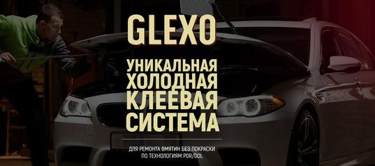 Мы запустили новый сайт компании Глексо