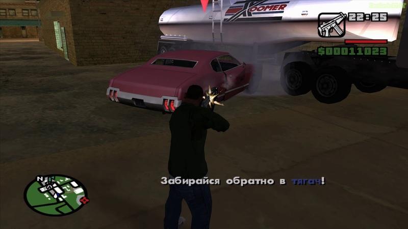 Прохождение GTA San Andreas на 100% - Миссия 29: Первое свидание Водила бензовоза » Freewka.com - Смотреть онлайн в хорощем качестве