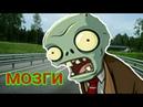 Зомби вырвался на свободу он идёт за тобой Растения Против Зомби PLANTS VS ZOMBIE 1