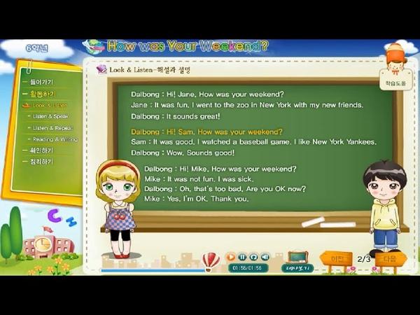 초등학교 영어 사이버가정학습 6학년 1 ~ 2학기 주요한 문장 jenny 하고 같이 듣기