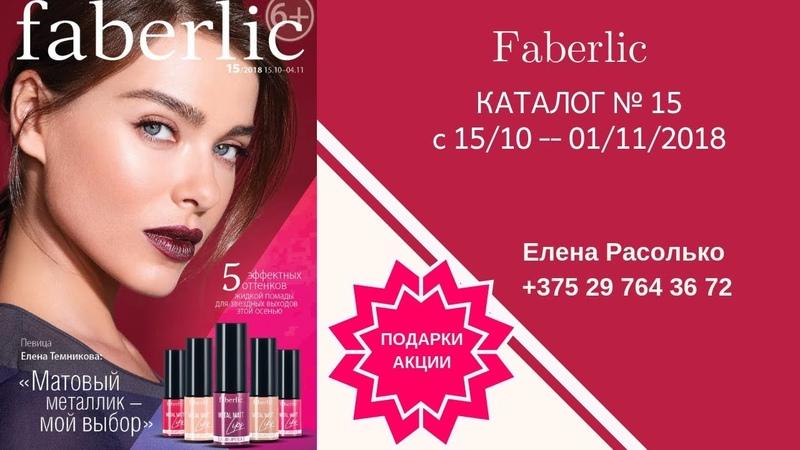 Faberlic Каталог № 15 15/10 -- 04/11/2018