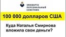 $100 000 Куда Наталья Смирнова вложила свои деньги
