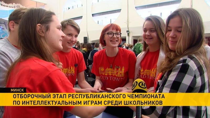 Чемпионат по интеллектуальным играм среди школьников