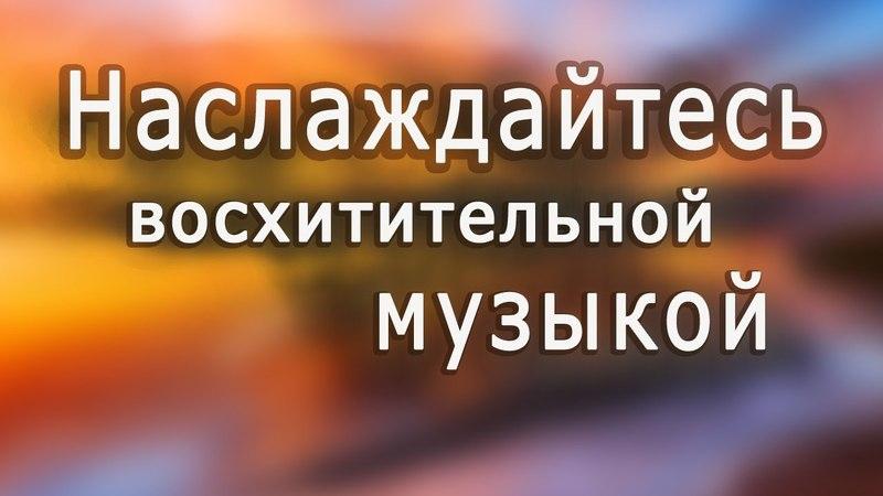 Сборник шедевров Самая красивая музыка для души! Дмитрий Метлицкий Оркестр /Beautiful music