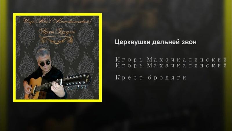 (аудио)Игорь Махачкалинский - Церквушки дальней звон.. vk.com/arhishanson