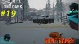 #19 Ферма старого Спенса - The Long Dark