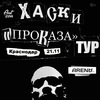 21.11 / Хаски / Краснодар