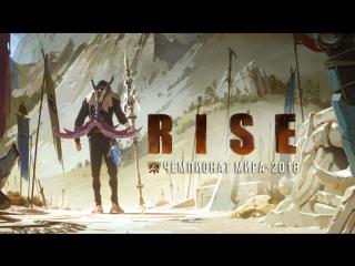 RISE (при участии The Glitch Mob, Mako и The Word Alive) |  Чемпионат мира  2018 по League of Legends